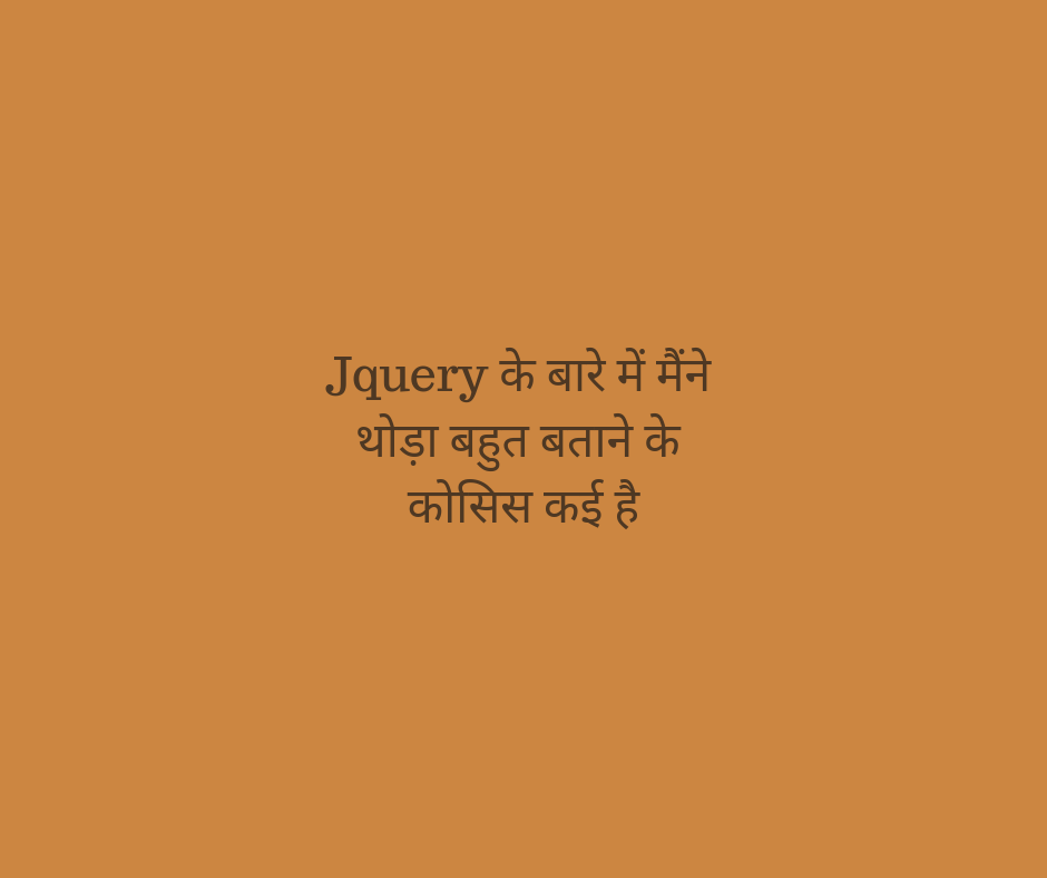 learn jquery in hindi